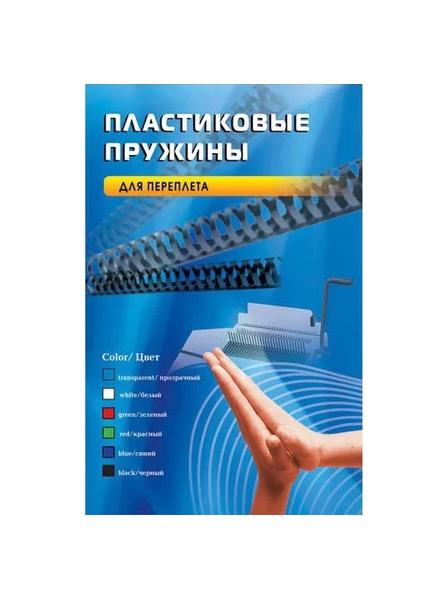 Пружина пластиковая Office Kit BP2010 Черный