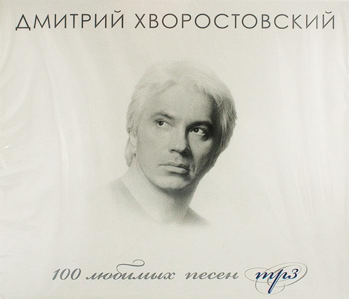 Аудио диск Хворостовский Дмитрий 100 Любимых Песен (Mp3), Медиа  - купить со скидкой