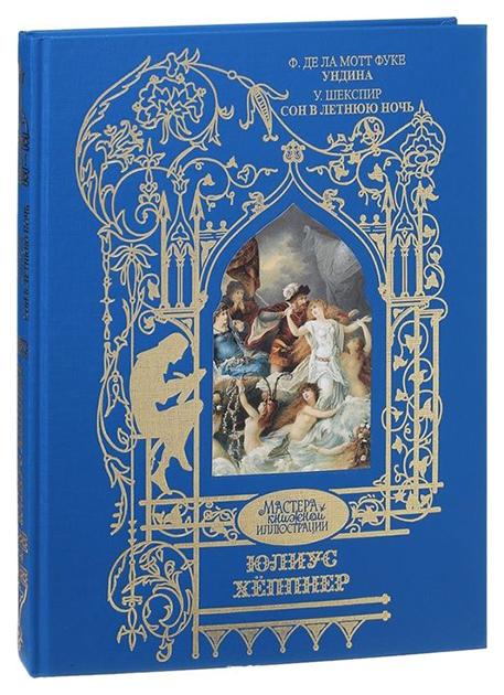 Книга Книжный Клуб Книговек Фуке Ф., Шекспир У. \