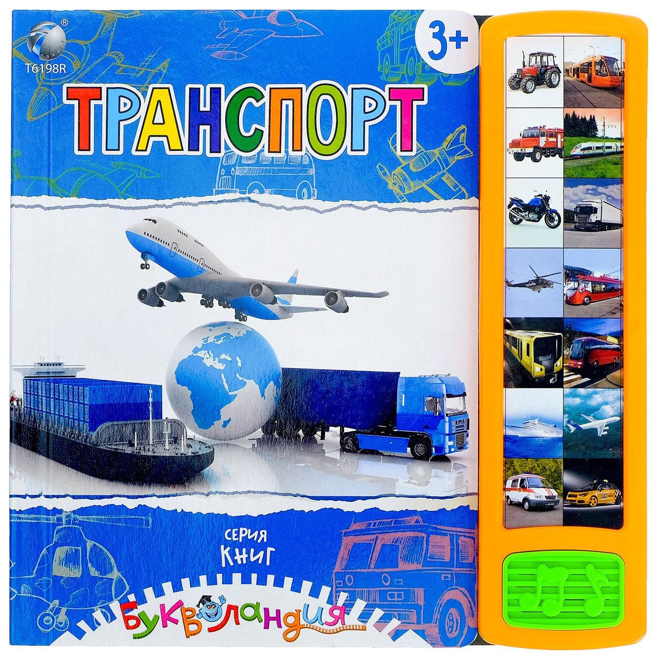"""Книга Tongde """"Транспорт"""""""