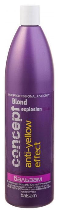 Бальзам для волос Concept Жемчужный блонд 300 мл