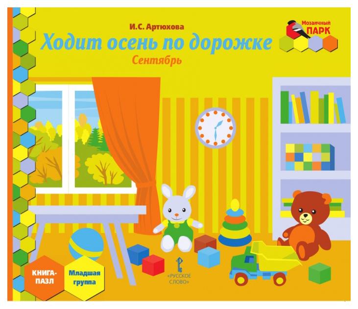 Купить Книга Русское Слово Артюхова и С. Ходит Осень по Дорожке, Русское слово, Обучающие игры для дошкольников