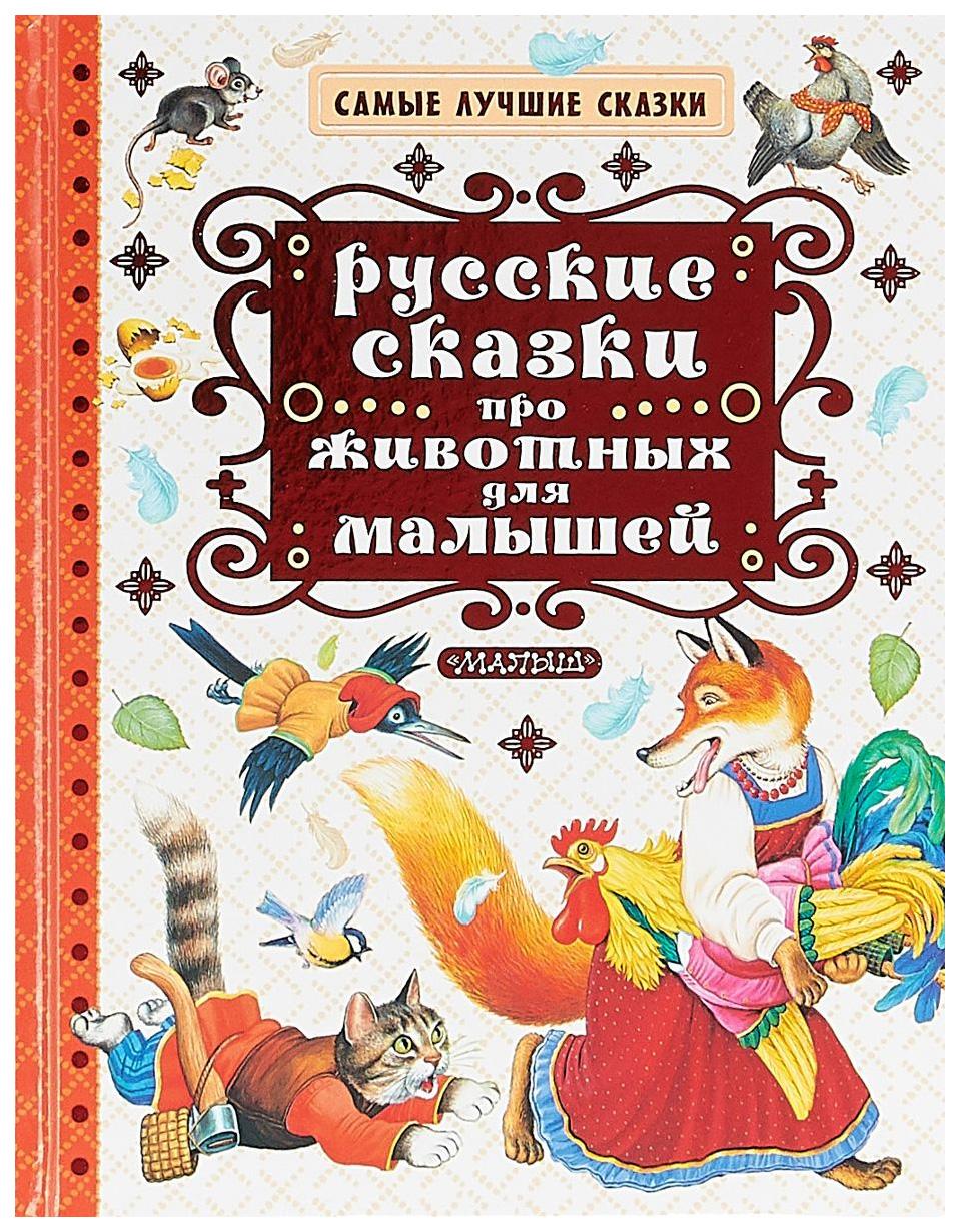 Купить Русские Сказки про Животных для Малышей, АСТ