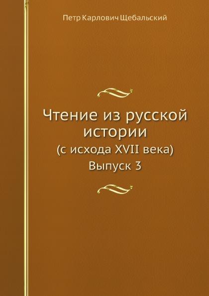 Чтение из Русской Истории (С Исхода Xvii Века) Выпуск 3