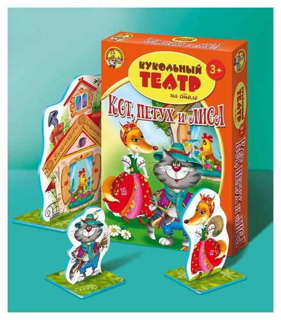 Купить Театр кукольный на столе Десятое Королевство Кот, петух и лиса 01362ДК,