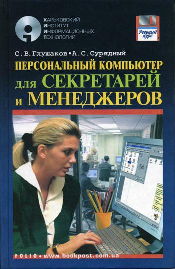 Персональный компьютер для Секретарей и Менеджеров фото