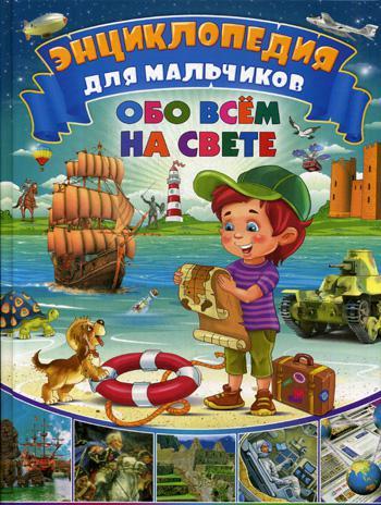 Купить Энциклопедия для Мальчиков Обо Всем на Свете, Владис, Этикет, гигиена, безопасность