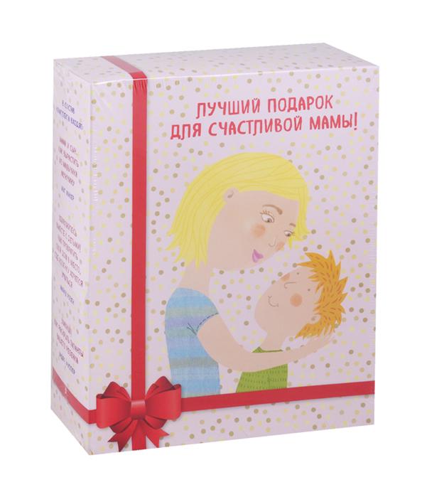 Лучший подарок для Счастливой Мамы!