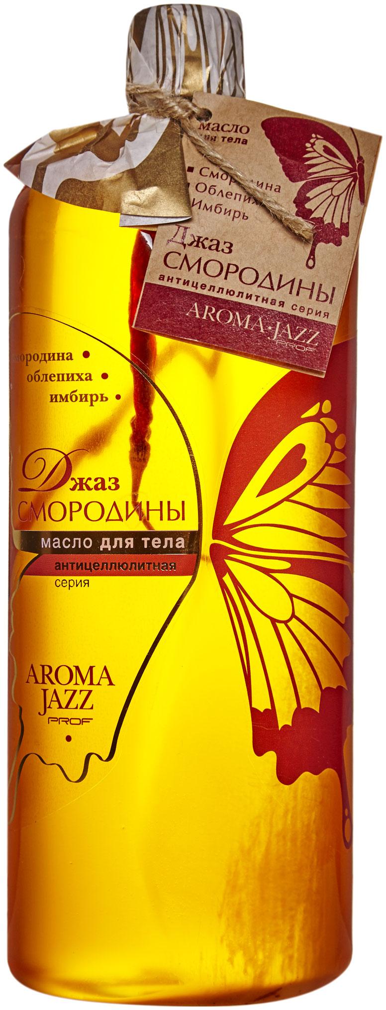 Купить Масло для тела Aroma Jazz Джаз смородины 1 л