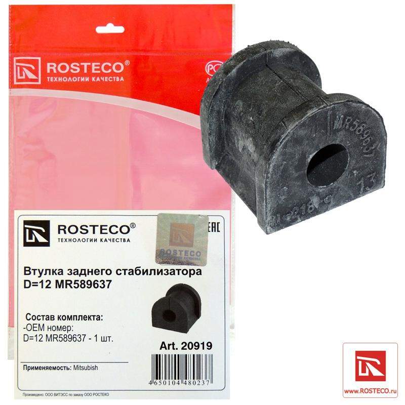Втулка стабилизатора Rosteco 20919