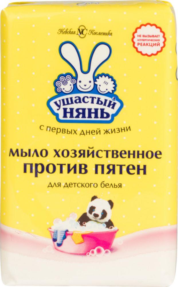 Хозяйственное мыло Ушастый нянь против пятен