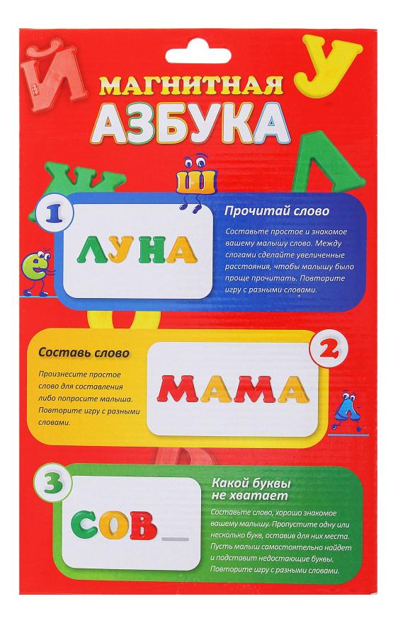 картинка развивающая игрушка Татой Магнитная азбука от магазина Bebikam.ru