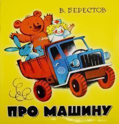 Купить Про Машину, Лабиринт, Детская художественная литература