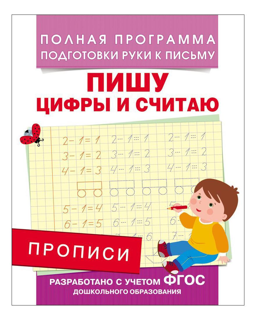 Купить Пишу цифры и считаю, Пропис и пишу Цифры и Считаю. А. Столяренко, Росмэн, Прописи