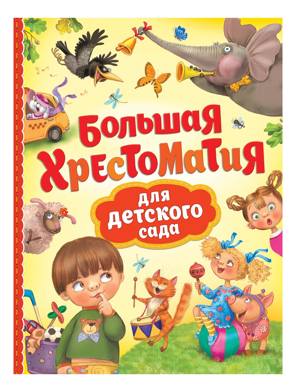 Купить Большая хрестоматия для детского сада, Большая Хрестоматия для Детского Сада, Росмэн, Стихи для детей