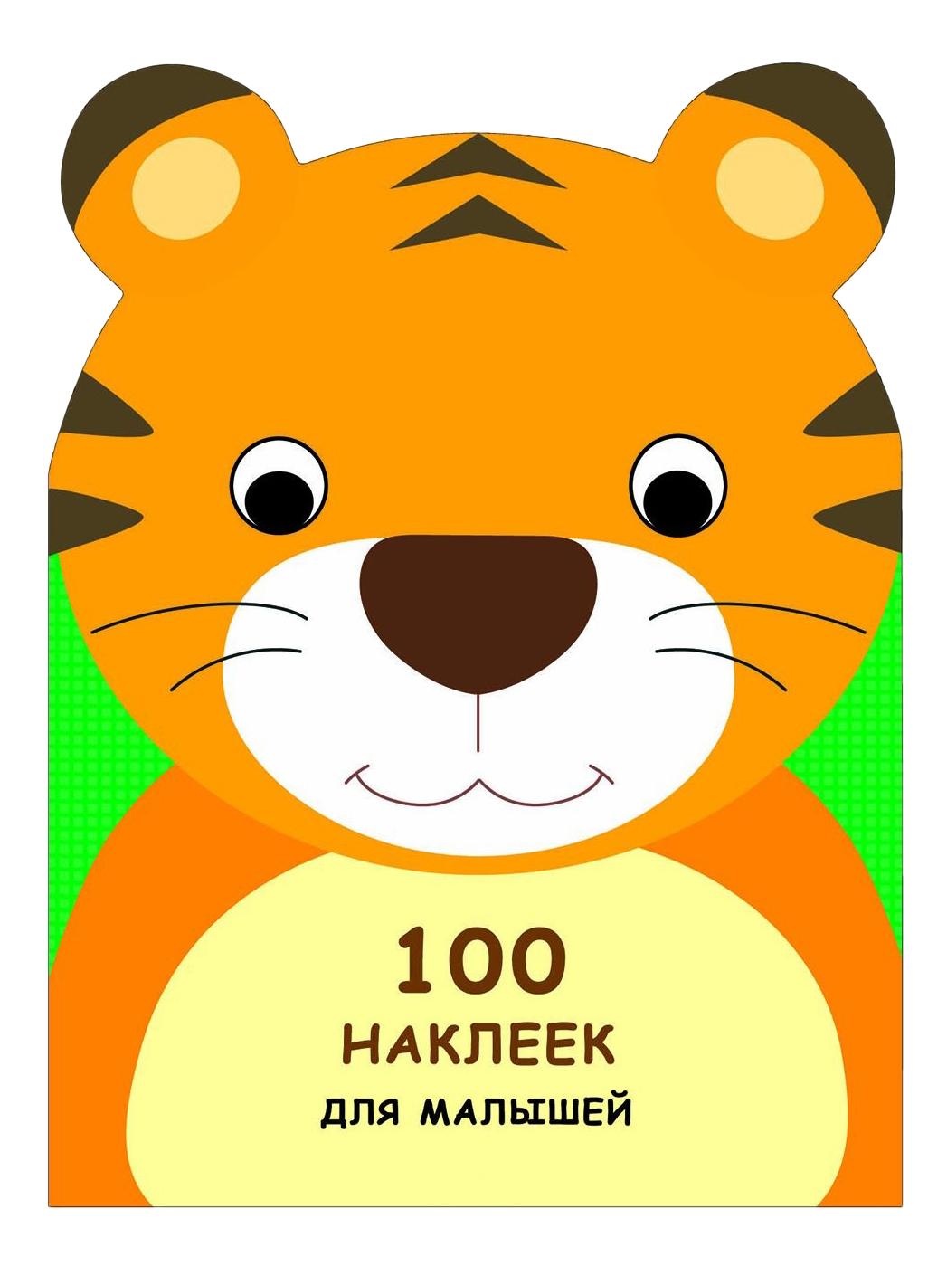 Купить Тигренок, Стрекоза Развивающая книжка С наклейками: 100 наклеек для Малышей, Зверята, тигренок, Книжки с наклейками