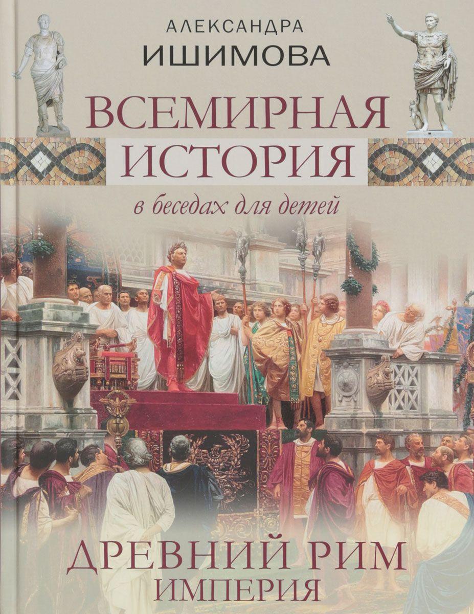 Купить Всемирная история в беседах для детей. Древний Рим. Империя, Абрис Олма, История