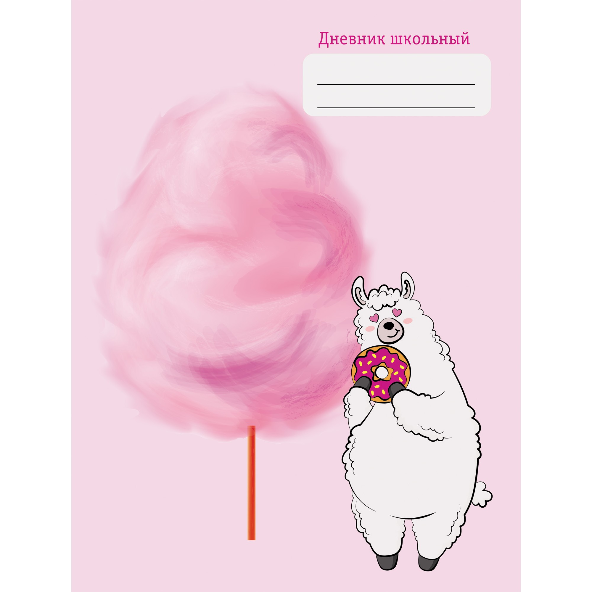 Дневник школьницы тематический (А5, 48л, 5-11 класс), ДШБ204801 по цене 88