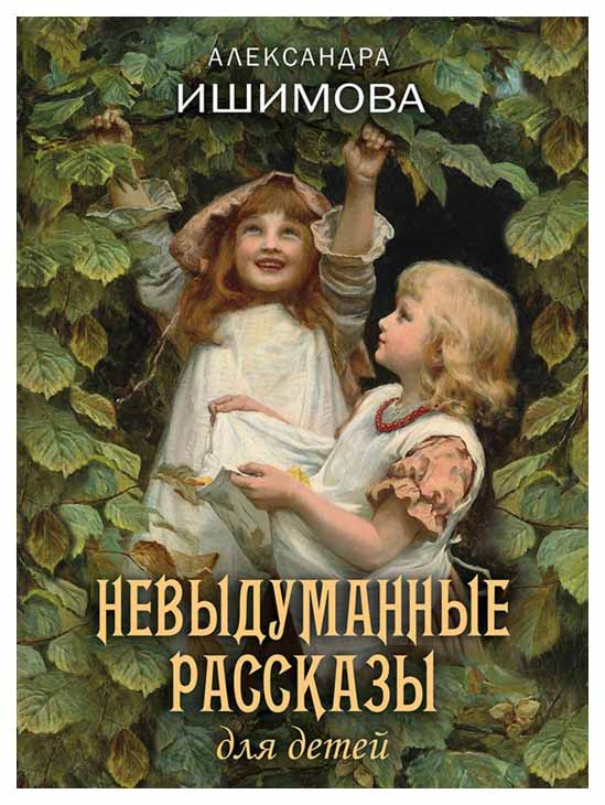 Купить Ишимова. Невыдуманные Рассказы для Детей., Абрис Олма, Рассказы и повести