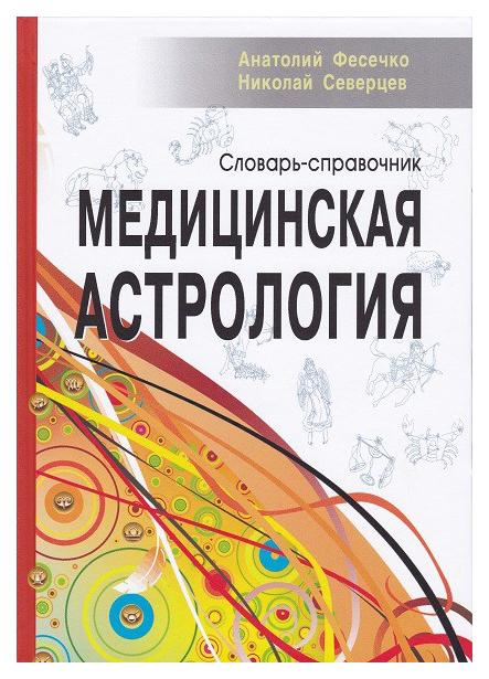 Книга Профит Стайл Фесечко А., Северцев Н. \