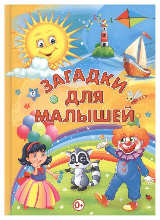 Книга Владис Скиба т. Загадки для Малышей