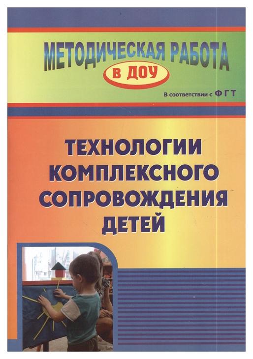 Афонькина. технология комплексного Сопровождения Детей. Фгт. фото