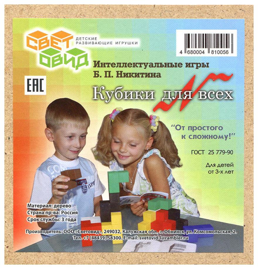 Купить Интеллектуальная игра Кубики для всех , Световид, Дидактические игры