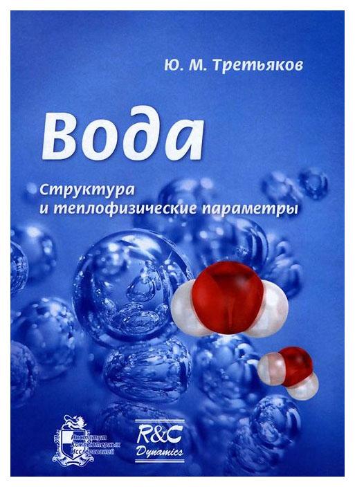 Книга Институт компьютерных исследований Вода. Структура и теплофизические параметры фото