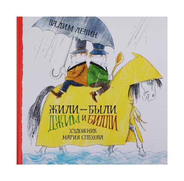 Купить Книга Нигма Веселый Альбион. Жили-были Джим и Билли, Стихи для детей