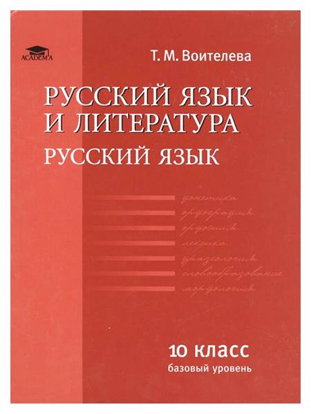 Учебник Академия Русский язык и литература. Базовый уровень. Русский язык. 10 класс