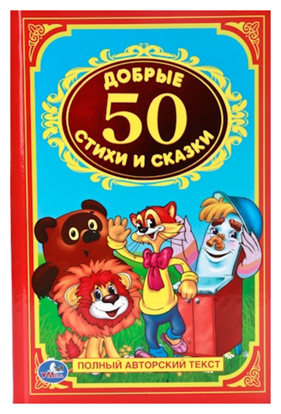 Купить Книжка Умка Детская классика Добрые Стихи и Сказк и 50, Детская художественная литература