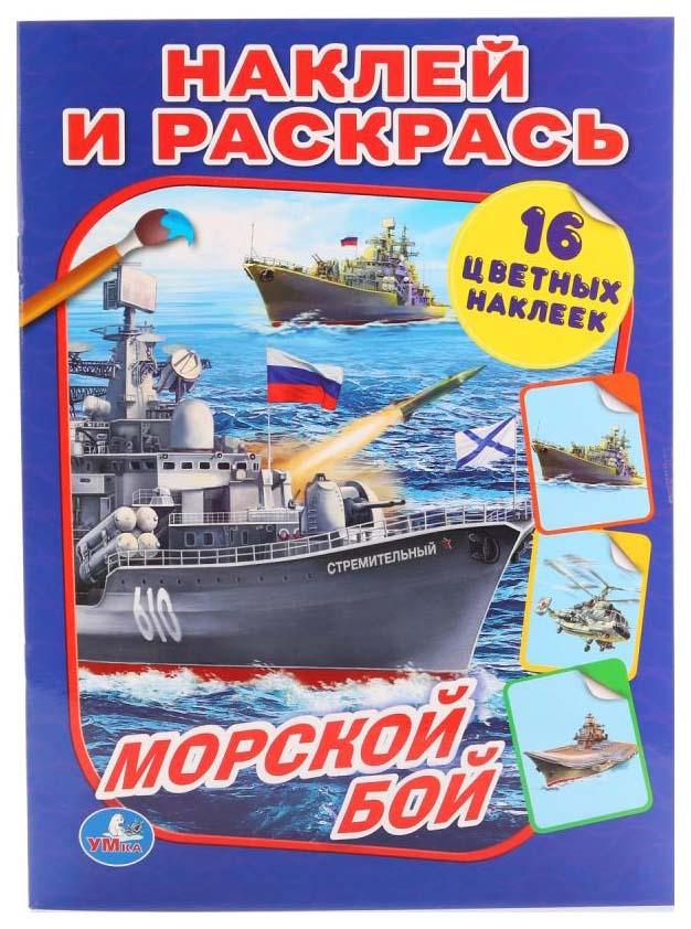 Купить Книжка С наклейками Умка Морской Бой, Книги по обучению и развитию детей