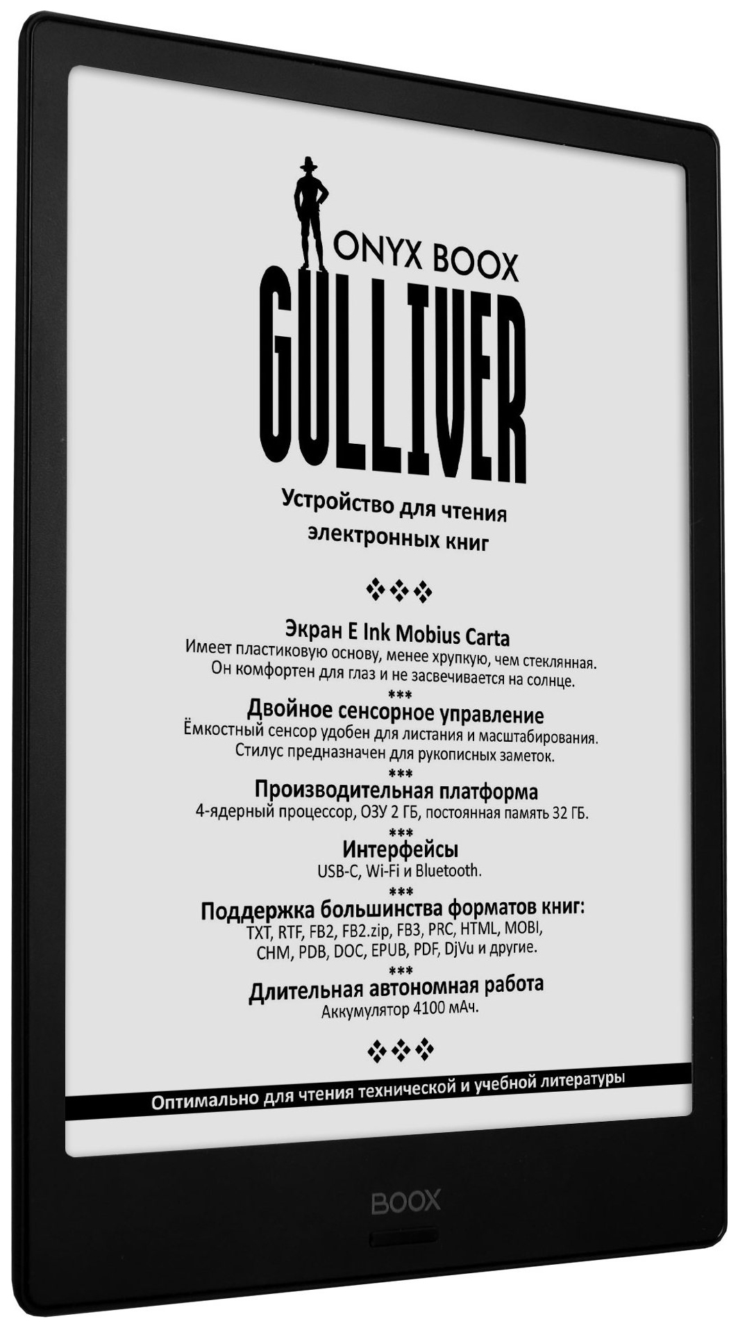 ONYX BOOX GULLIVER