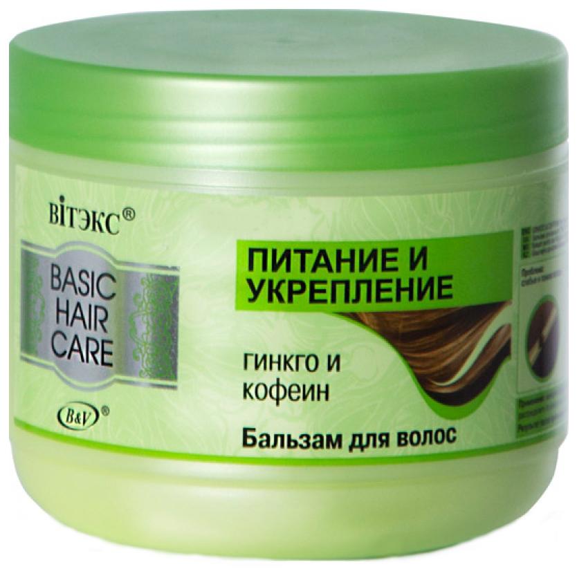 Бальзам для волос Витэкс Питание и укрепление 500 мл