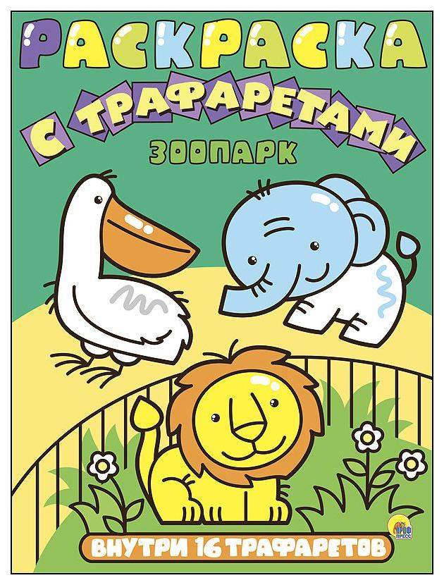 Проф-Пресс Зоопарк, Раскраска с трафаретами