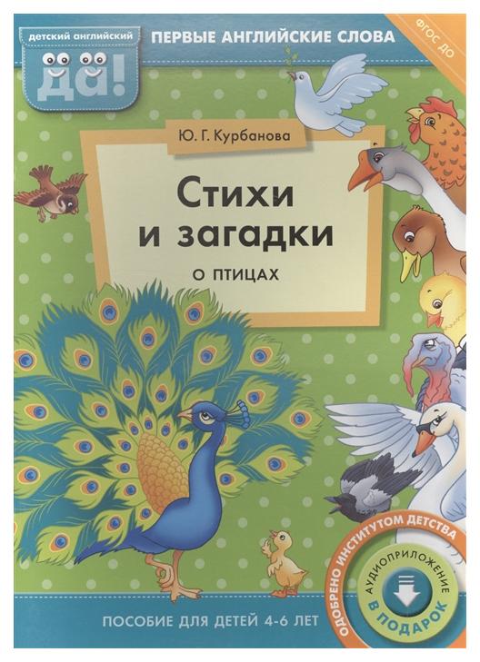 Книга титул курбанова Ю. Стихи и Загадки о птицах. пособие для Детей 4-6 лет