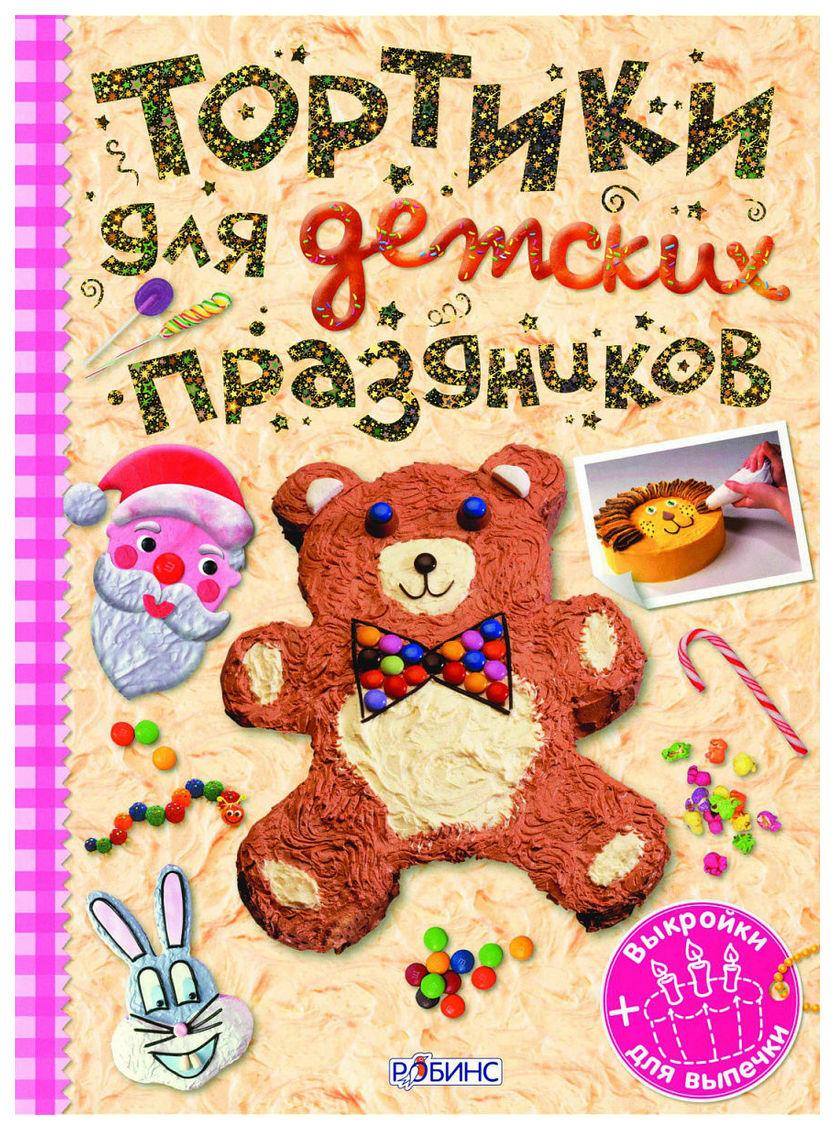 Книга Робинс тортики для Детских праздников, Книги по обучению и развитию детей  - купить со скидкой