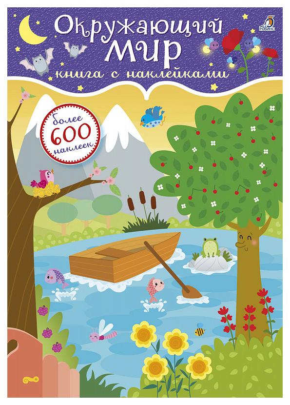 Купить Робинс 600 наклеек, Окружающий Мир, книга С наклейками, Книжки с наклейками