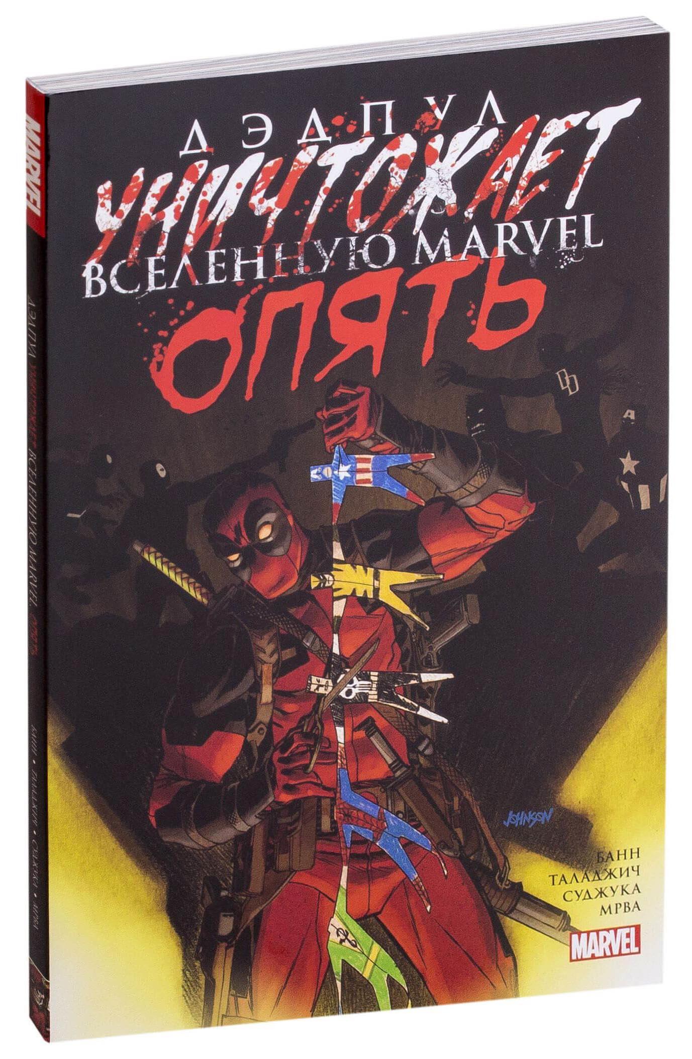 Комикс Дэдпул уничтожает вселенную Marvel, Опять фото