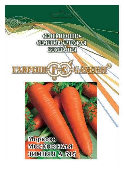 Семена Морковь Московская зимняя А 515,