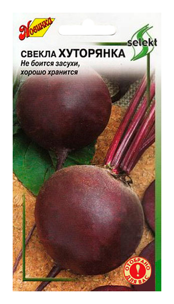 Семена Свекла Хуторянка, 250 шт, Дом семян