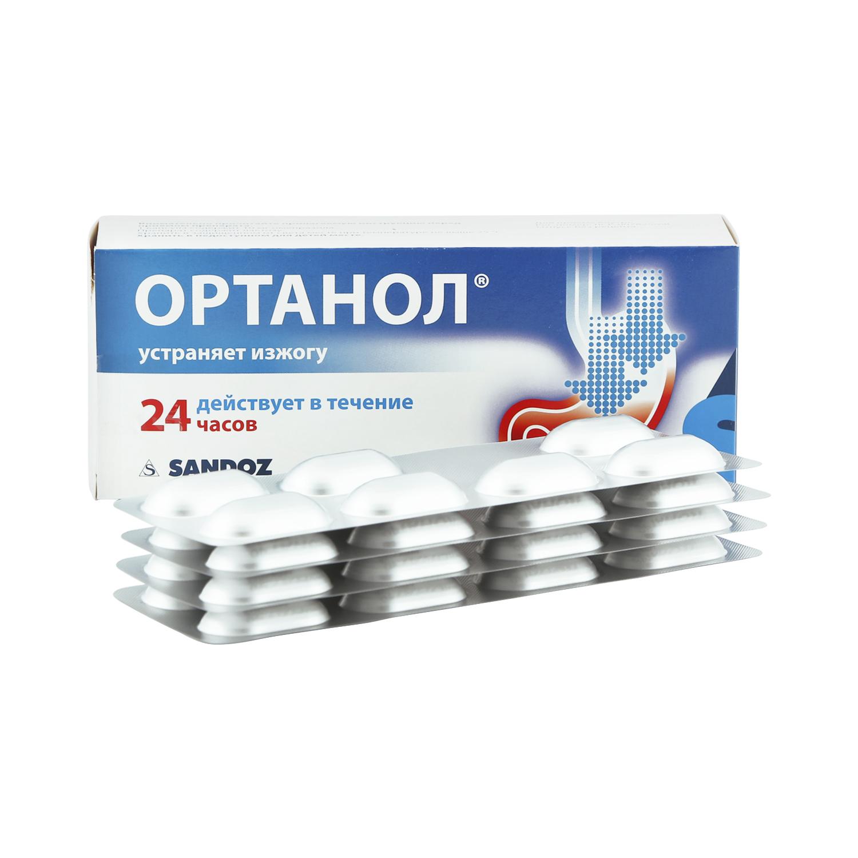 Ортанол капсулы 10 мг 28 шт.
