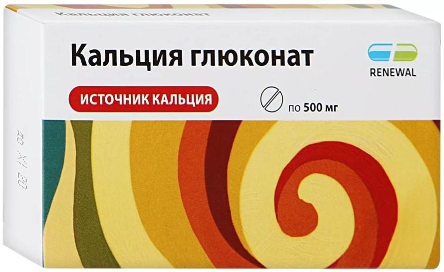 Кальция глюконат таблетки 0,5 г 20 шт. Обновление