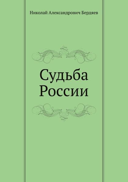 Судьба России