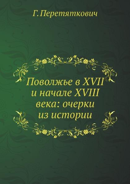 Поволжье В Xvii и начале Xviii Века: Очерки из Истории