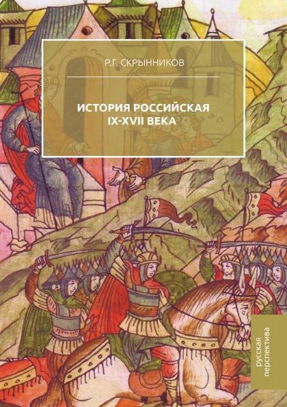 История Российская, Ix-Xvii Века