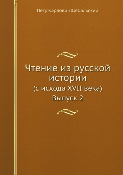 Чтение из Русской Истории (С Исхода Xvii Века) Выпуск 2