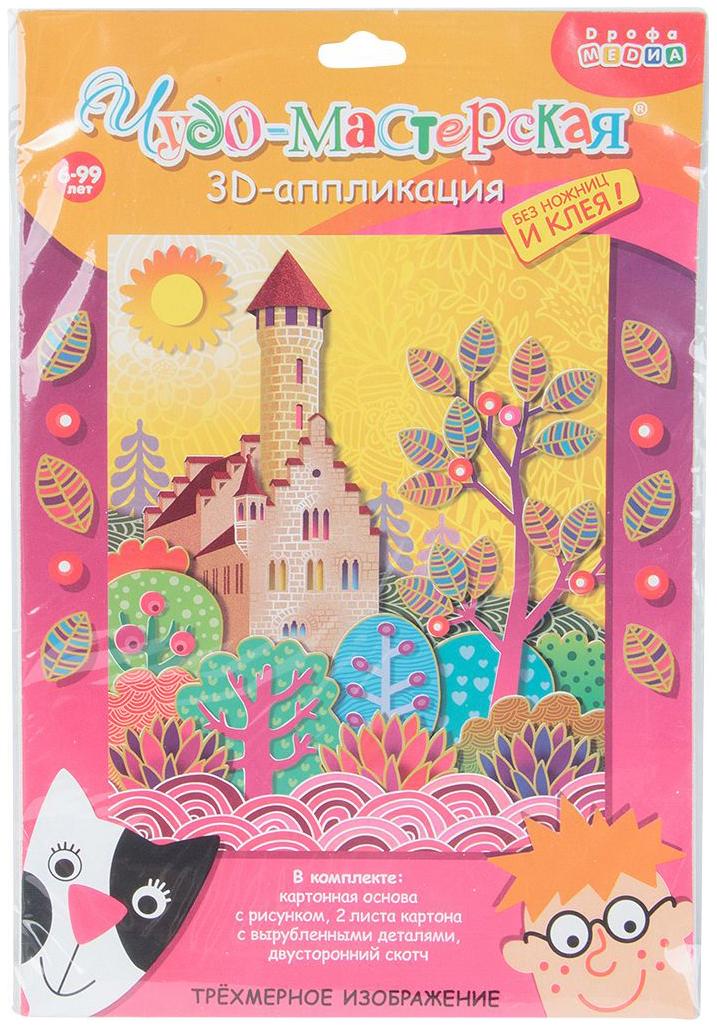 Купить Аппликация Дрофа-Медиа Замок 3D 3002, Детские аппликации