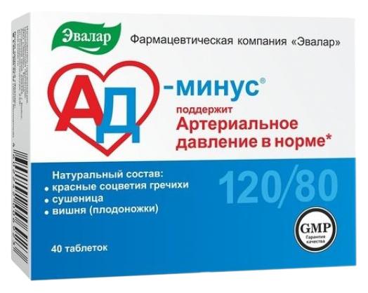 АД минус Эвалар таблетки 550 мг 40 шт.