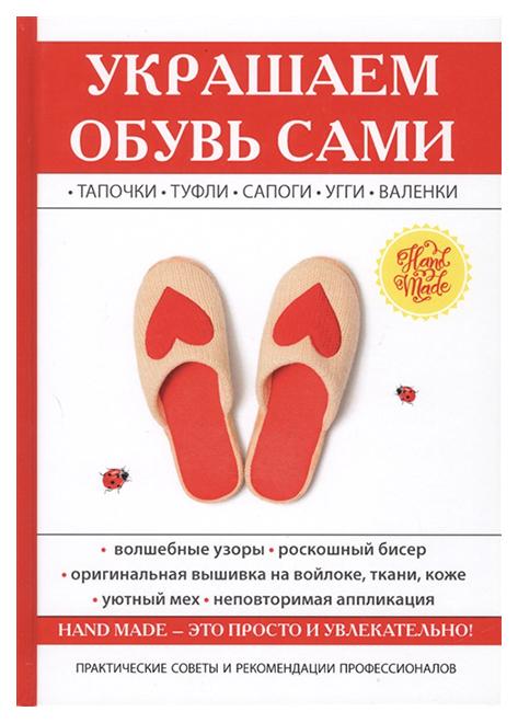 Украшаем Обувь Сами